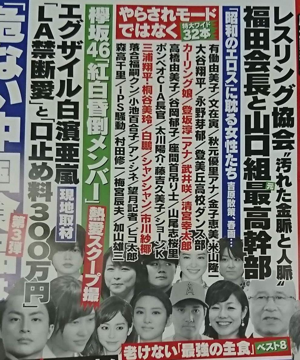 週刊文春 欅坂46紅白昏倒メンバー熱愛スクープ撮UP