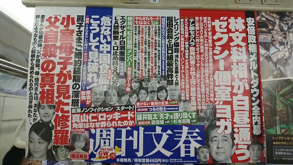 週刊文春 欅坂46紅白昏倒メンバー熱愛スクープ撮