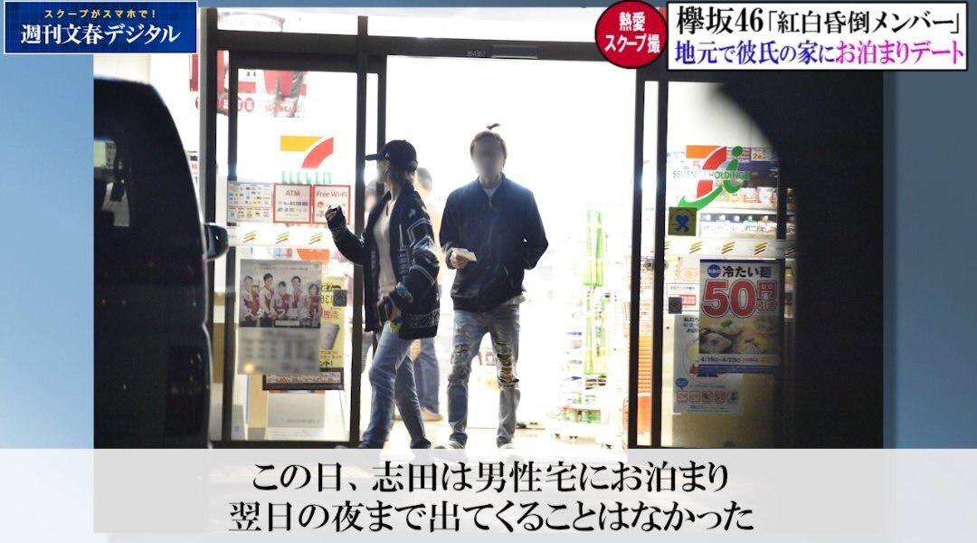 週刊文春 欅坂46志田愛佳「地元でお泊まりデート撮