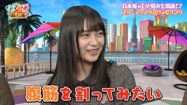 乃木坂46鈴木絢音の腹筋がシックスパックになりそう←堀「お腹がね、ストンってしてたの」