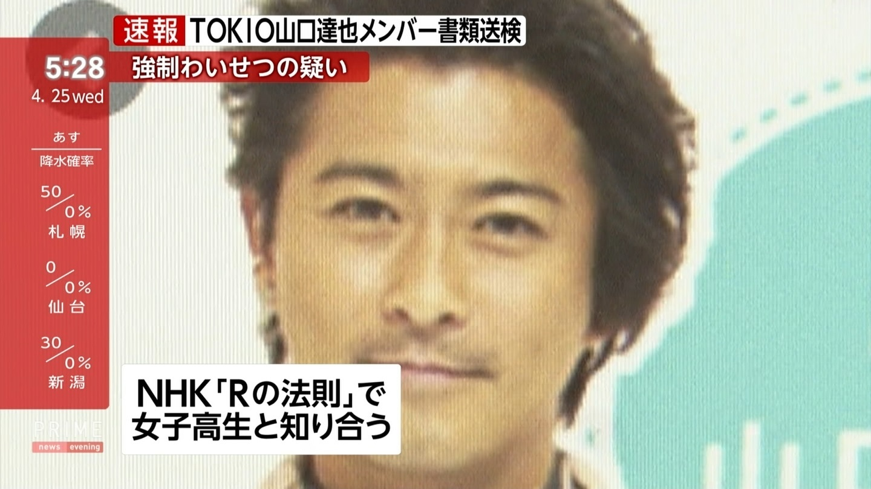 TOKIO山口達也メンバー NHK「Rの法則」で女子高生と知り合う