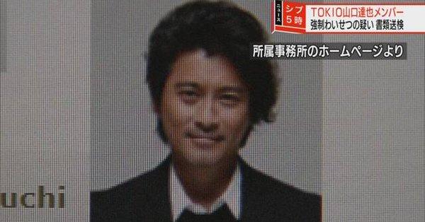 TOKIO 山口達也メンバー 強制わいせつ容疑で書類送検
