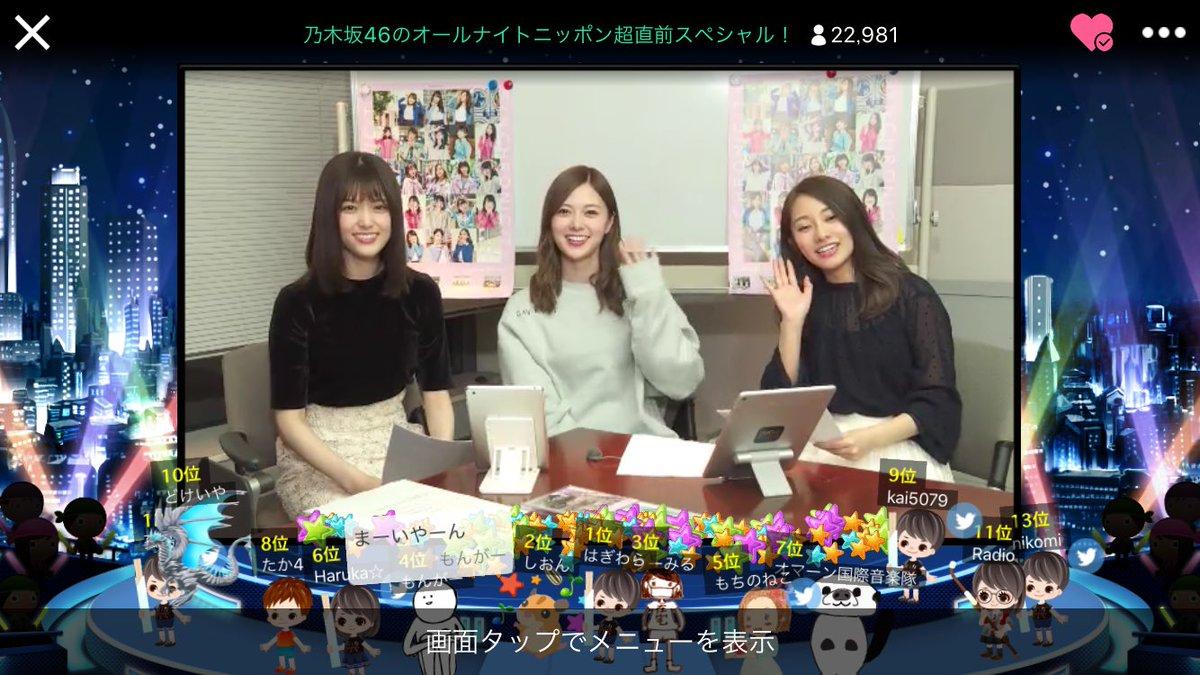 乃木坂46のオールナイトニッポン超直前スペシャル!