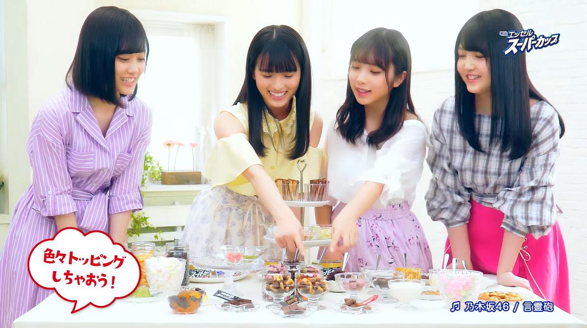 GWは渋谷へ!エッセル トッピングパーラーOPEN記念、アレンジエッセルムービー by乃木坂46
