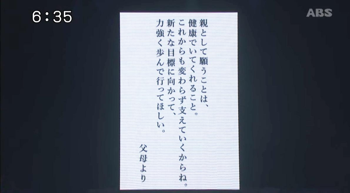 生駒里奈卒業コンサートでスクリーンに映し出された両親からのメッセージ