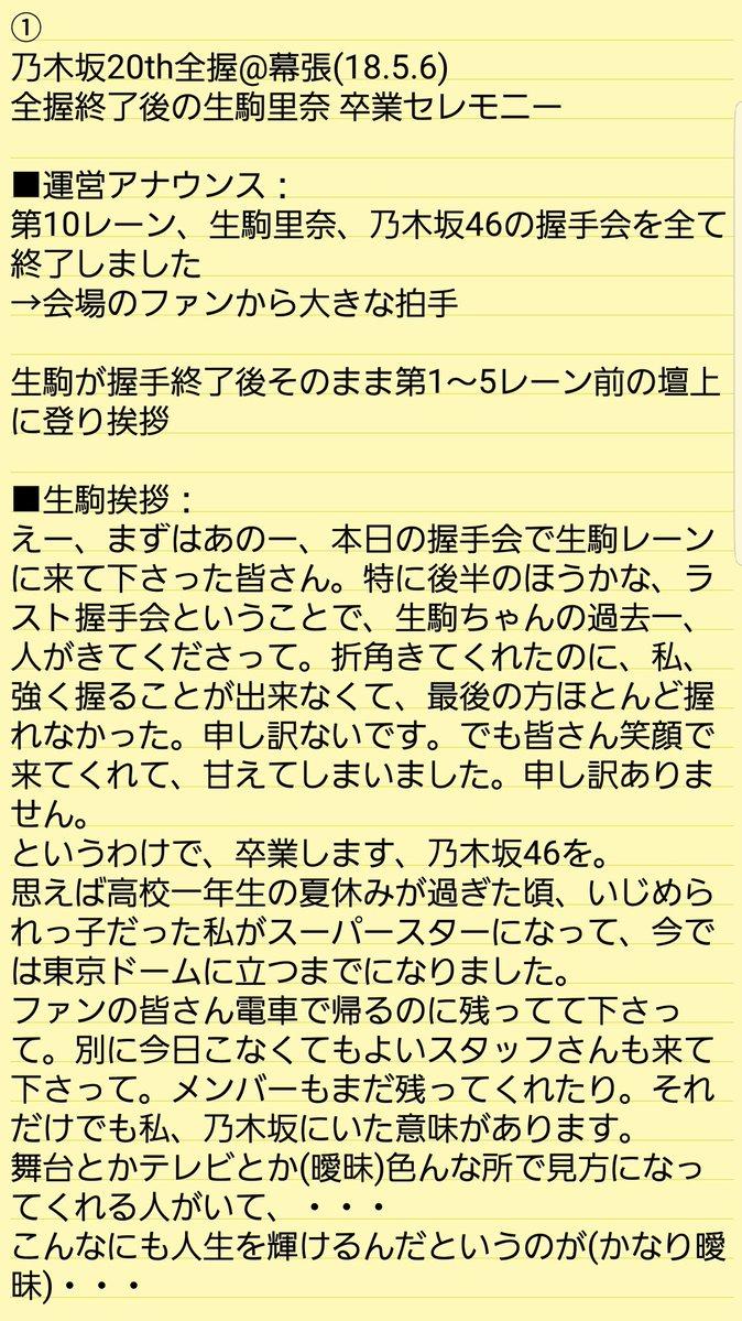 乃木坂46生駒里奈卒業セレモニー