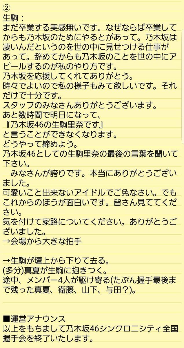 乃木坂46生駒里奈卒業セレモニー2