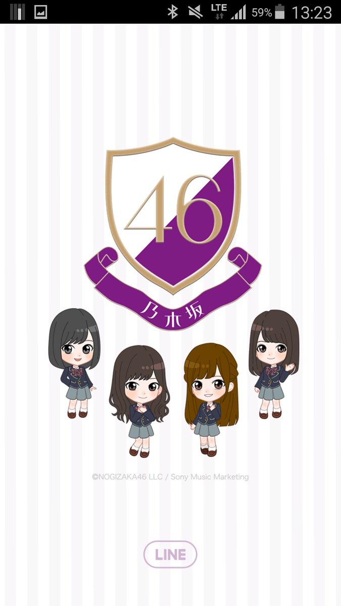 乃木坂46のLINE着せかえ  『乃木恋』ちびキャラバージョン4