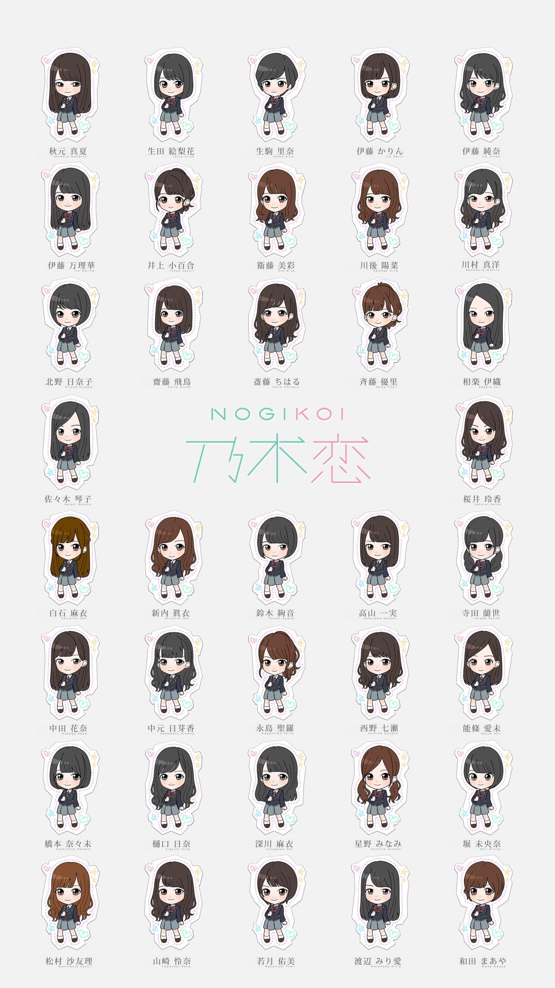 乃木坂46のLINE着せかえ  『乃木恋』ちびキャラバージョン5