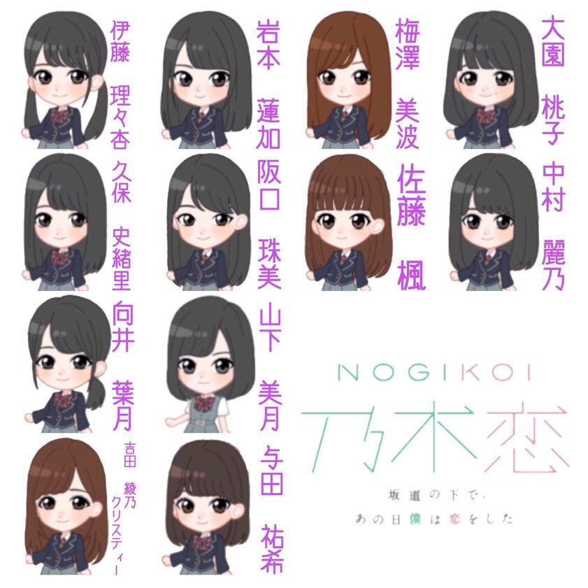 乃木坂46のLINE着せかえ  『乃木恋』ちびキャラバージョン6
