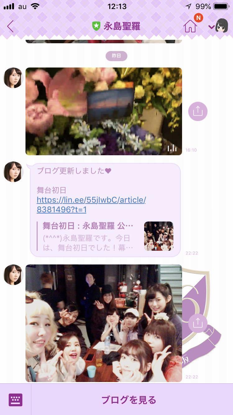 乃木坂46のLINE着せかえ  『乃木恋』ちびキャラバージョン2