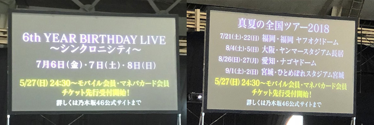乃木坂46 6th YEAR BIRTHDAY LIVE 真夏の全国ツアー2018
