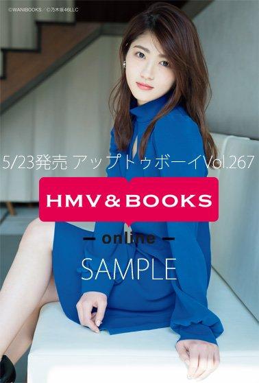 アップトゥボーイVol.267 ポストカード HMV 若月佑美