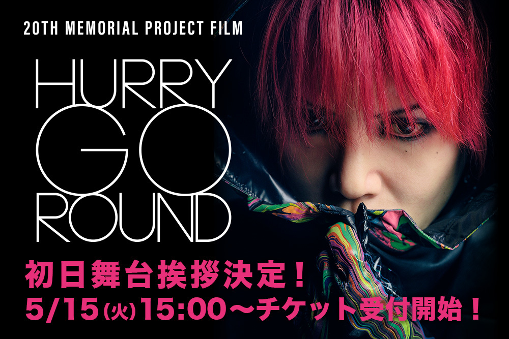 hide 20th Memorial Project Film『HURRY GO ROUND』