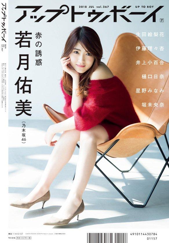 アップトゥボーイ Vol.267 裏表紙 若月佑美