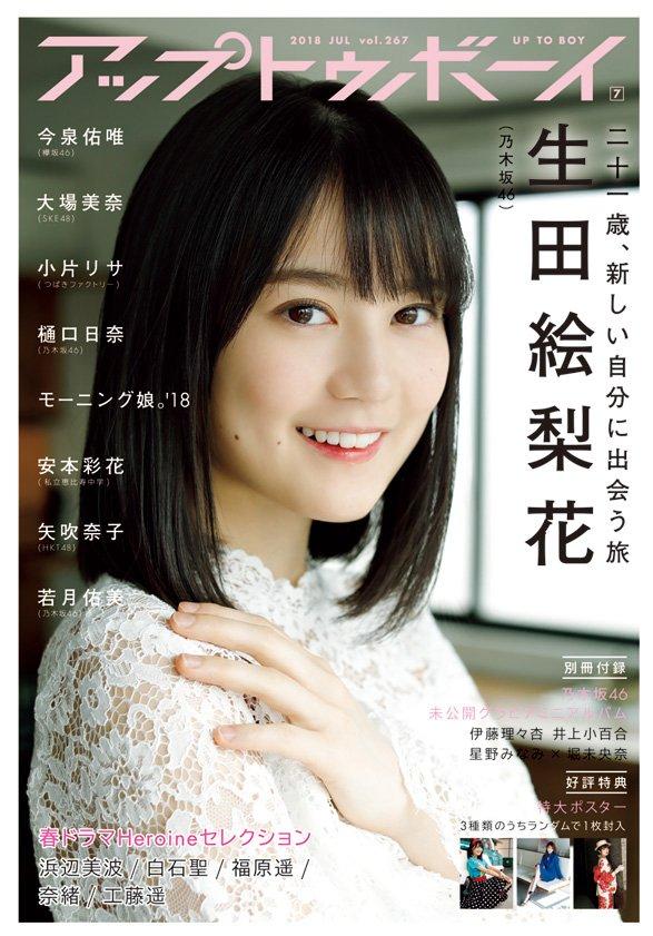 アップトゥボーイ Vol.267 表紙 生田絵梨花