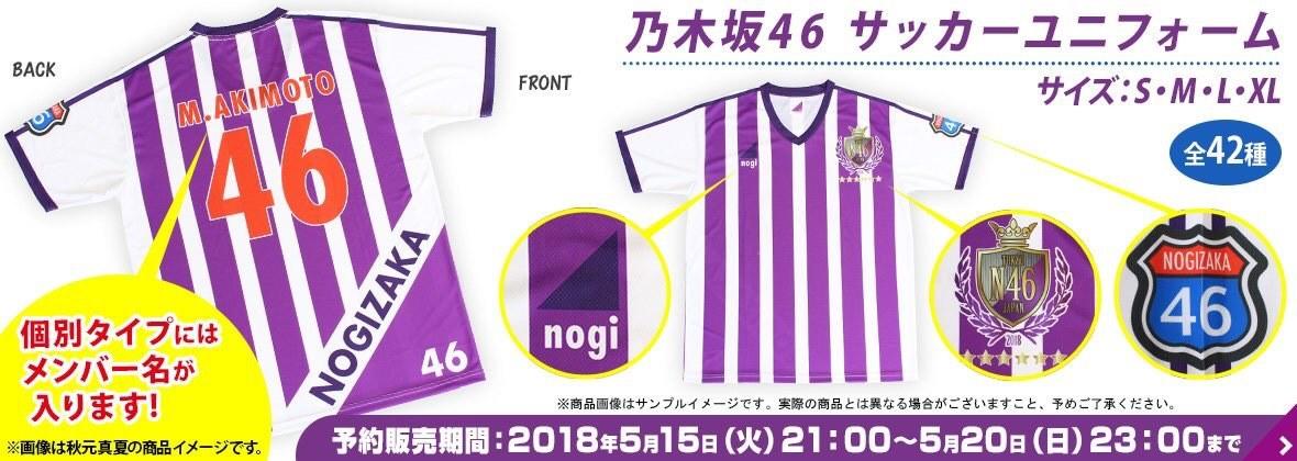 乃木坂46 サッカーユニフォーム