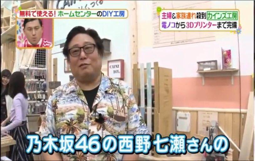 ヒルナンデスに乃木坂46西野七瀬の生誕祭委員