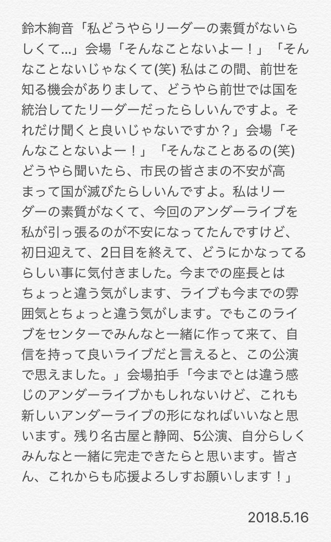乃木坂46アンダラ石川 鈴木絢音MC