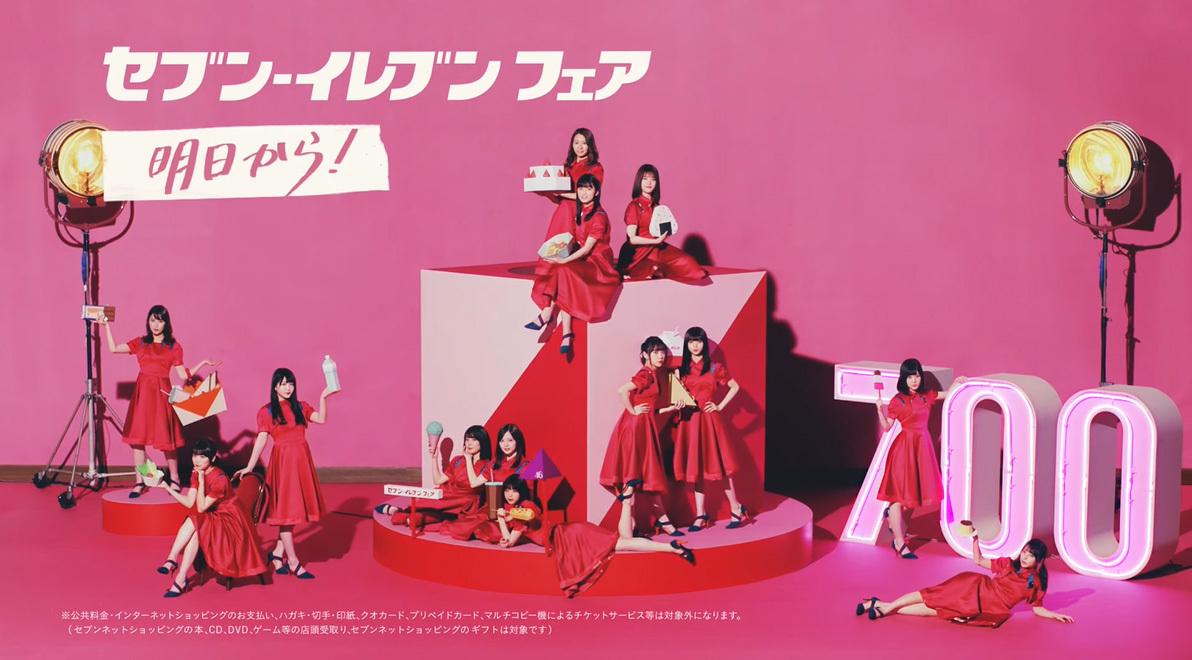 セブン‐イレブン フェア×乃木坂46(TVCM15秒)