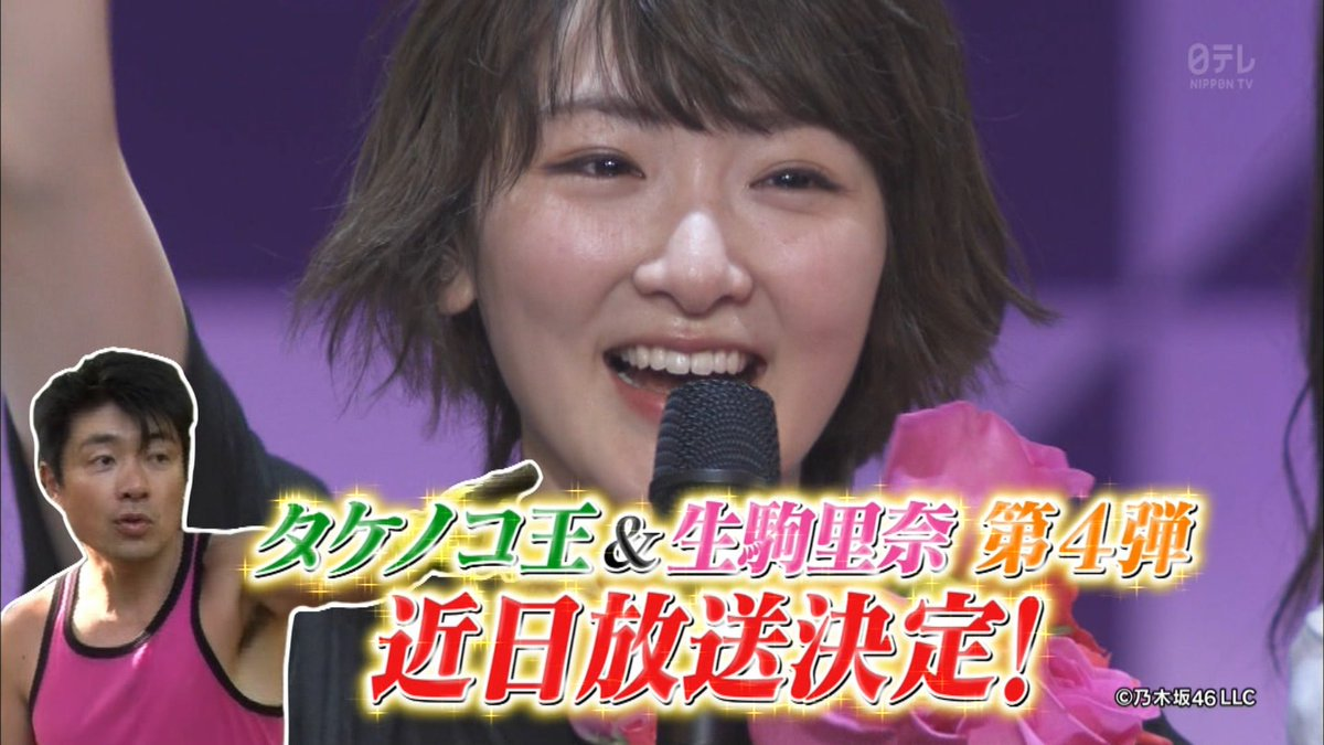 沸騰ワード10 タケノコ王&生駒里奈 第4弾 近日放送決定