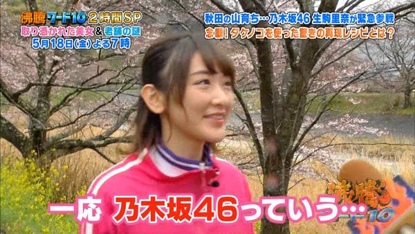 沸騰ワード10 生駒&タケノコ王再現料理の軌跡SP3