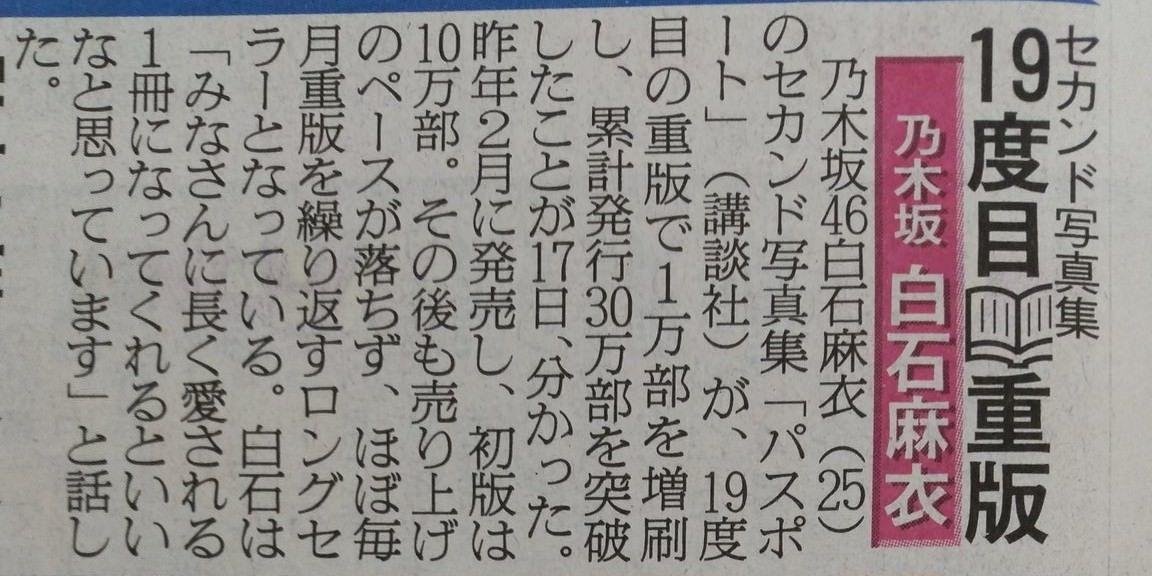 乃木坂46白石麻衣セカンド写真集『パスポート』累計発行30万部を突破
