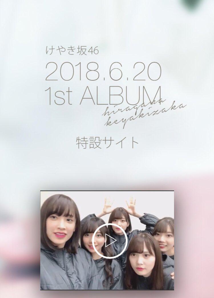 けやき坂46の1stアルバム特設サイトオープン