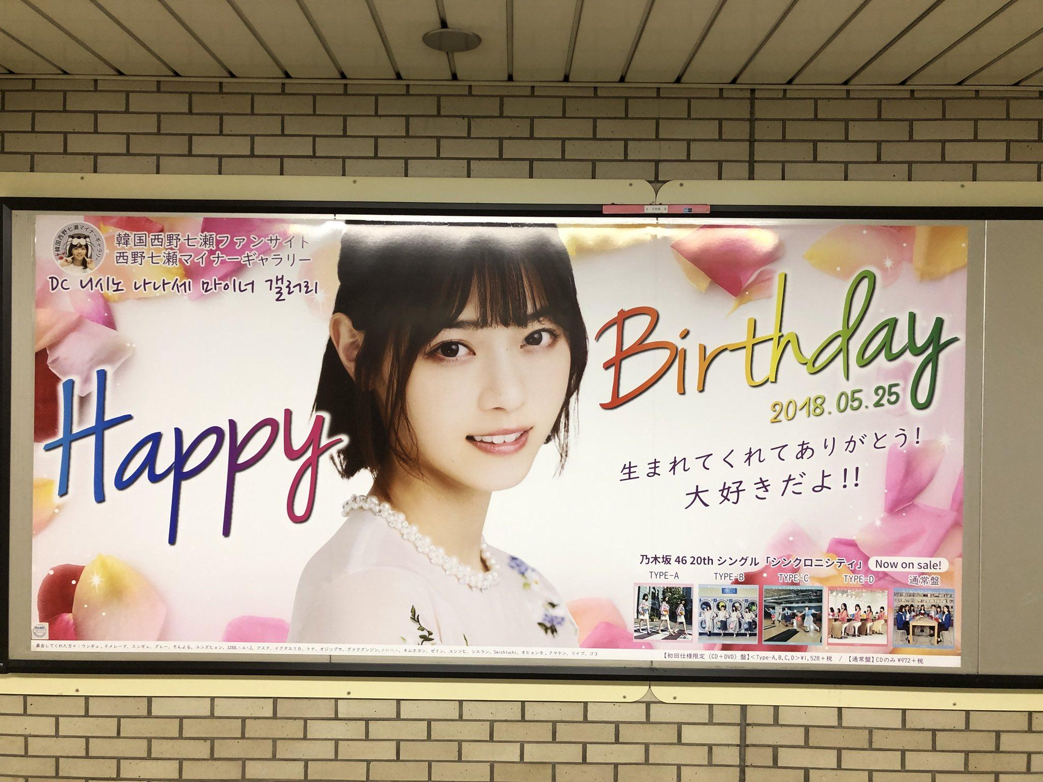 韓国の西野七瀬ファン、乃木坂駅にお誕生日お祝いポスター
