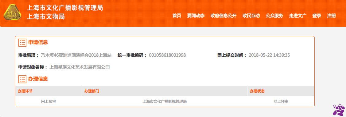 乃木坂46亚洲巡回演唱会2018上海站