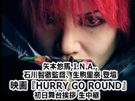 映画『HURRY GO ROUND』