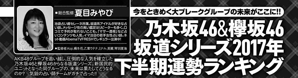 エキサイティングマックス!2017年9月号 坂道シリーズ下半期運勢ランキング!!2