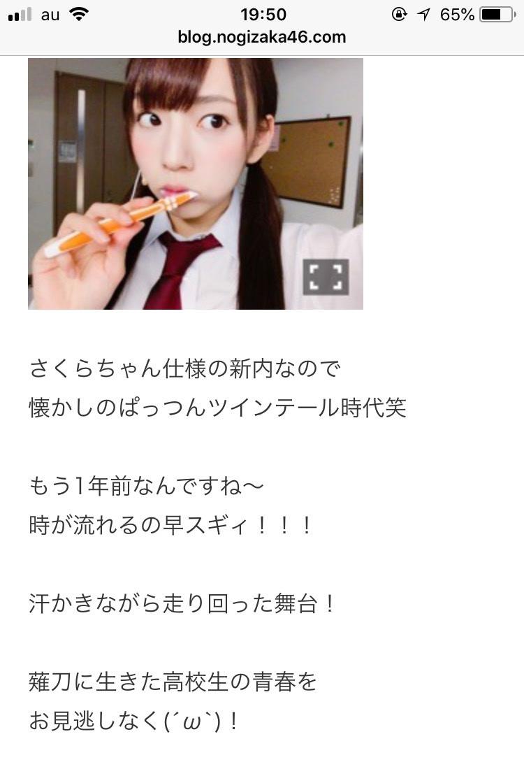 新内眞衣ブログ「時が流れるの早スギィ!!!」