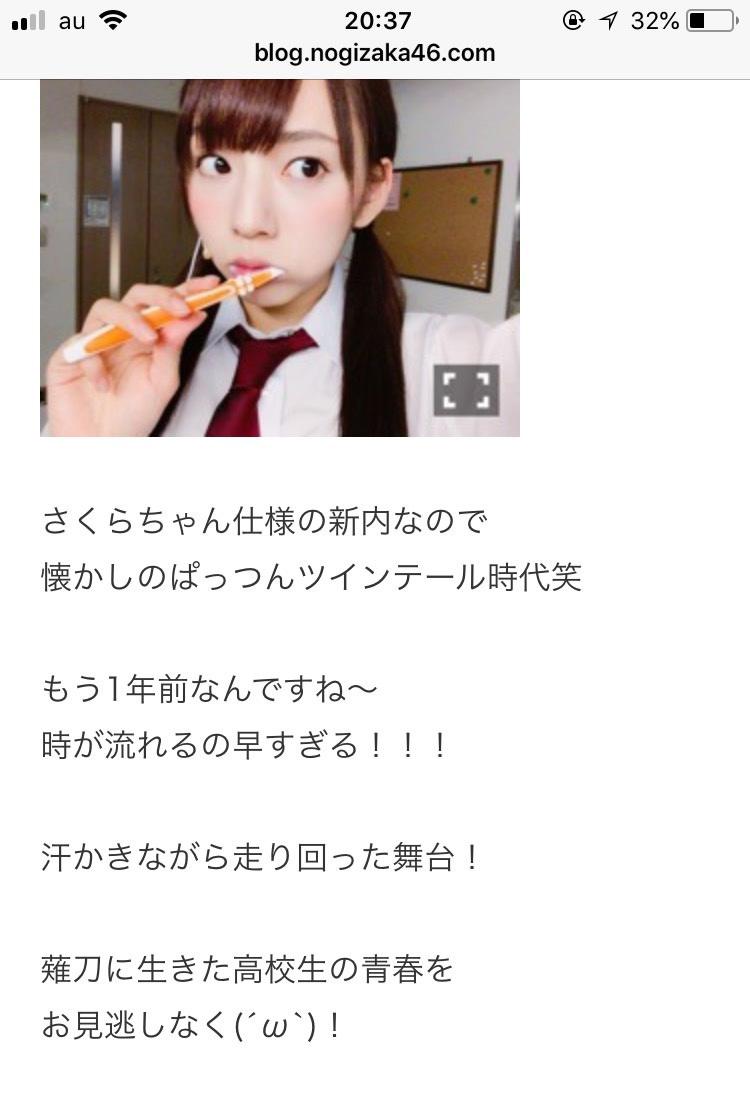 新内眞衣ブログ「時が流れるの早すぎる!!!」