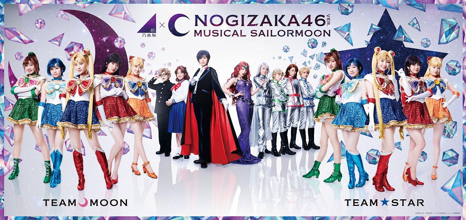 乃木坂46版ミュージカル「美少女戦士セーラームーン」白石麻衣ビジュアル3