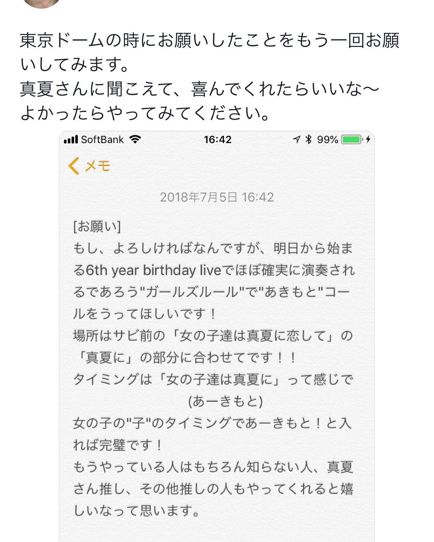 乃木坂46 ガールズルール あきもとコール