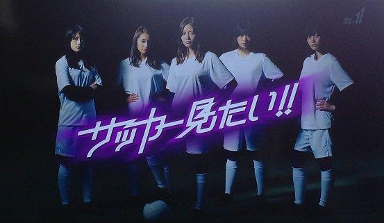 乃木坂46 NHK BS1「サッカー見たい!!」新CM
