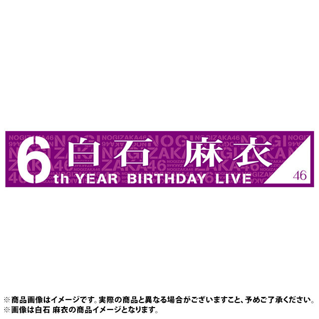 6th YEAR BIRTHDAY LIVE 個別マフラータオル