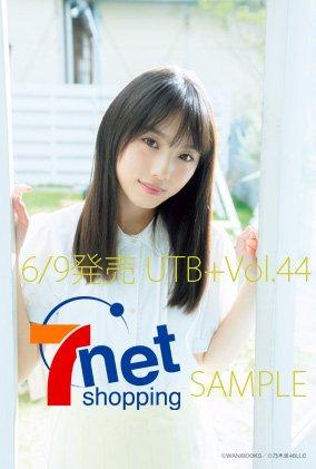 UTB+ vol.44 セブンネット ポストカード 与田祐希