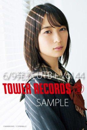 UTB+ vol.44 タワレコ ポストカード 鈴木絢音