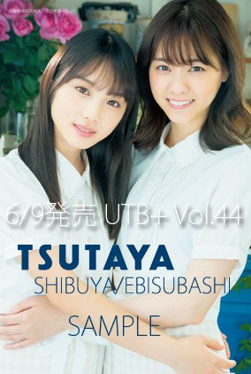 UTB+ vol.44 SHIBUYA TSUTAYA TSUTAYA EBISUBASHI ポストカード 西野七瀬×与田祐希