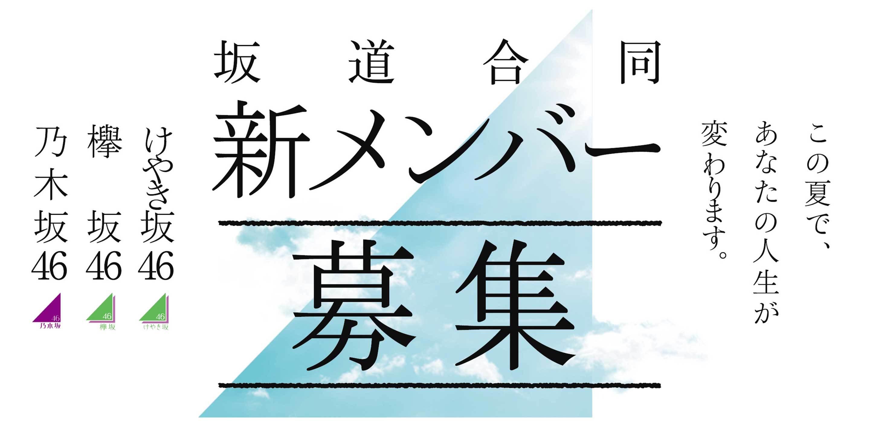 坂道合同新規メンバー募集オーディション開催!本日より応募スタート!