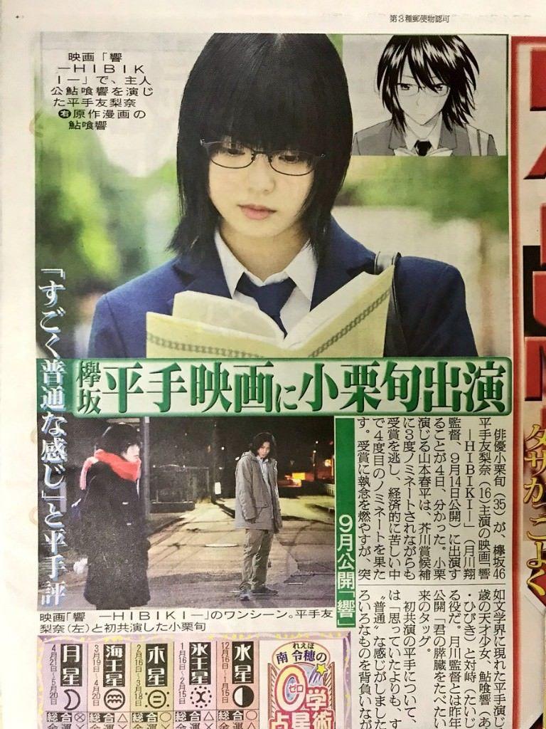映画『響 -HIBIKI-』 小栗旬2