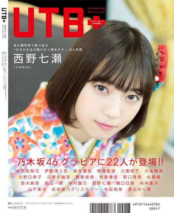 UTB+ vol.44 裏表紙 西野七瀬