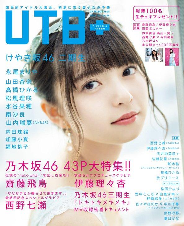 UTB+ vol.44 表紙 齋藤飛鳥