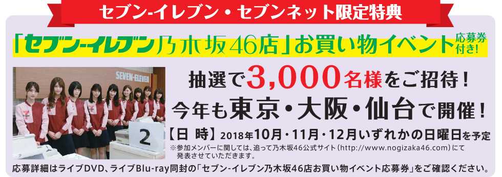 乃木坂46「真夏の全国ツアー2017 FINAL! IN TOKYO DOME」セブンネット限定特典2