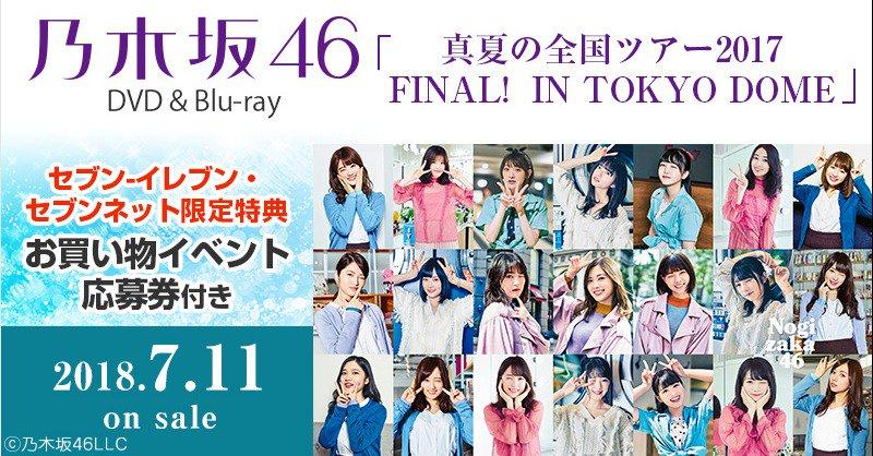 乃木坂46「真夏の全国ツアー2017 FINAL! IN TOKYO DOME」セブンネット限定特典