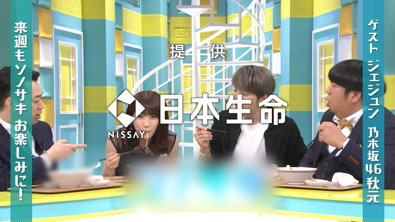 ソノサキ3 秋元真夏 ジェジュン