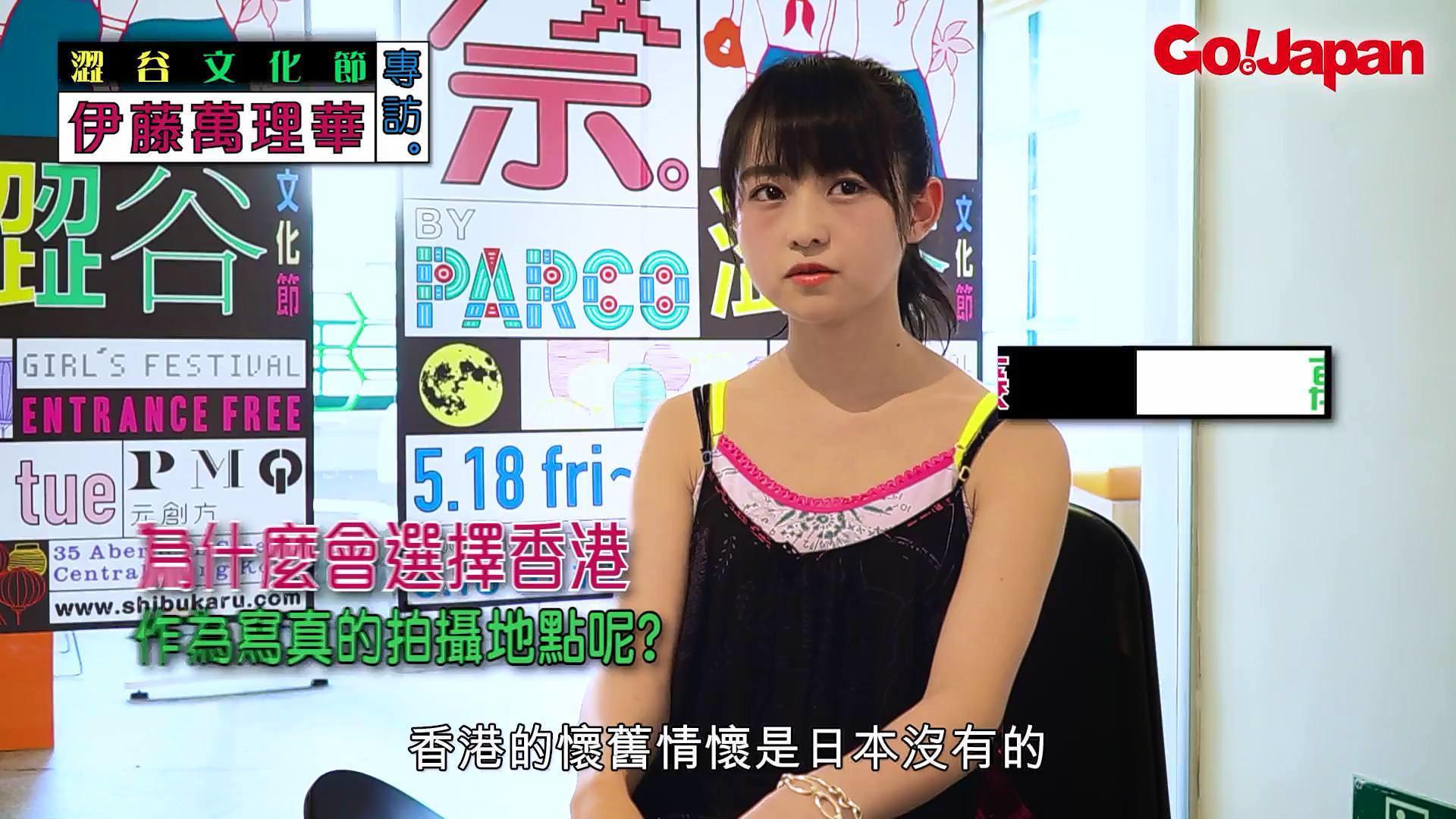 【日本藝人專訪】前乃木坂46 成員伊藤萬理華專訪