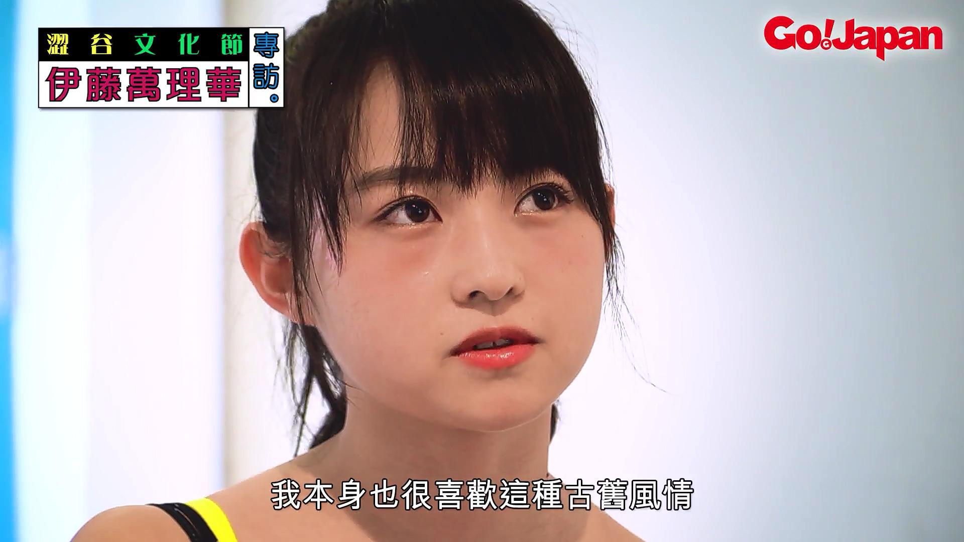 【日本藝人專訪】前乃木坂46 成員伊藤萬理華專訪2